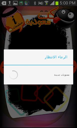 نكت سعودية
