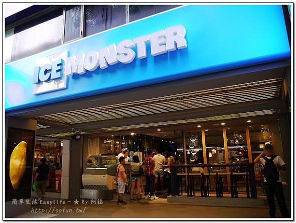 Ice Monster - 忠孝旗艦店