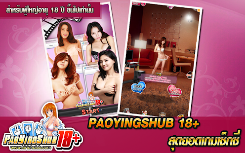PaoYingShub 18+ - screenshot thumbnail