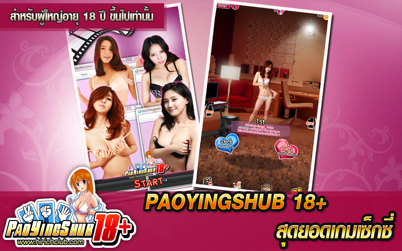 PaoYingShub 18+ - screenshot
