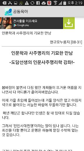 【免費通訊App】공동육아-APP點子