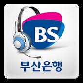 부산은행 BS원격지원