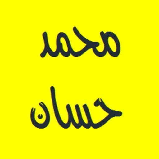 القرآن الكريم - محمد حسان LOGO-APP點子