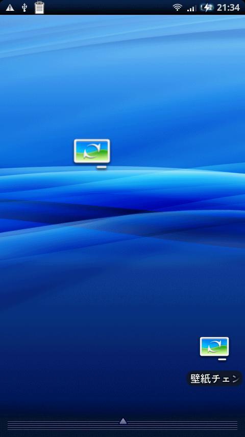 自動壁紙チェンジャー- screenshot