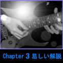 【解説】MurakamiギターレッスンChapter3