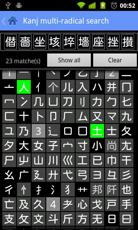 WWWJDIC for Android- screenshot