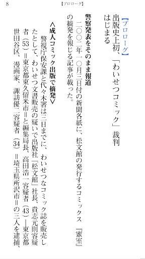 「わいせつコミック」裁判~松文館事件の全貌!