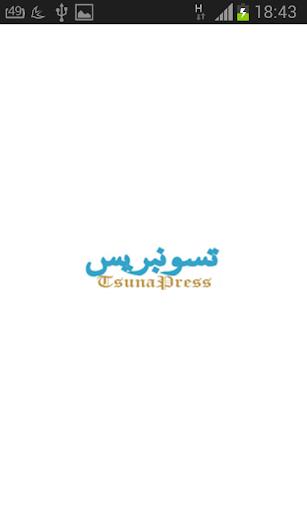 TsunaPress
