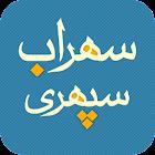 سهراب سپهری - Sohrab Sepehri icon
