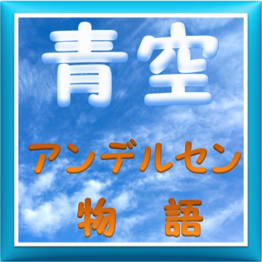 青空アンデルセン物語 書籍 App LOGO-APP試玩