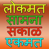 Marathi Newspapers Sakal Ekmat
