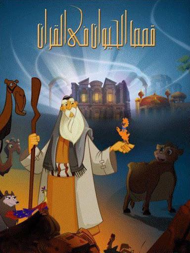 قصص الحيوان فى القرآن