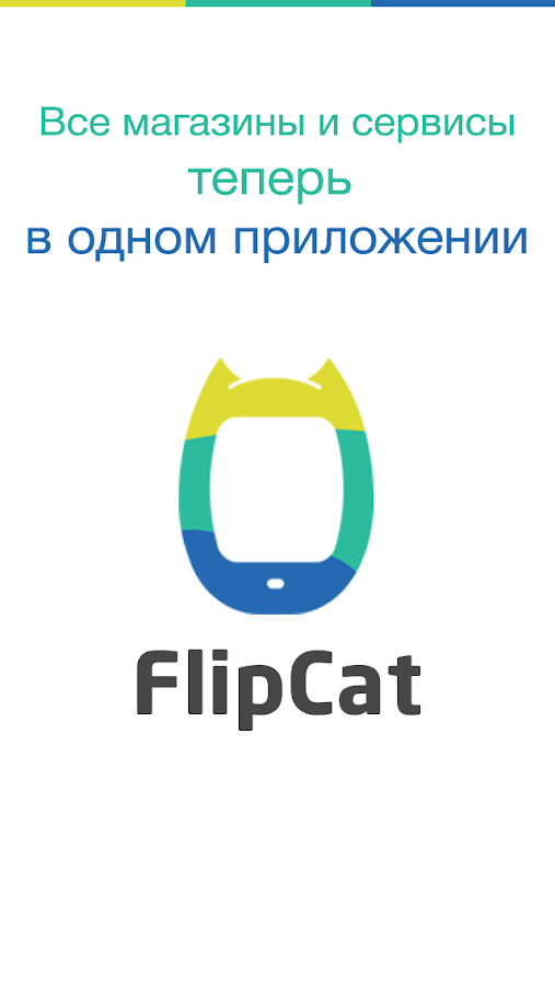 FlipCat - все в одном- screenshot