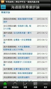 海通國際(etnet)報價交易版 - náhled