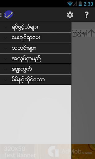 Myanmar Microblog ေထြရာေလးပါး