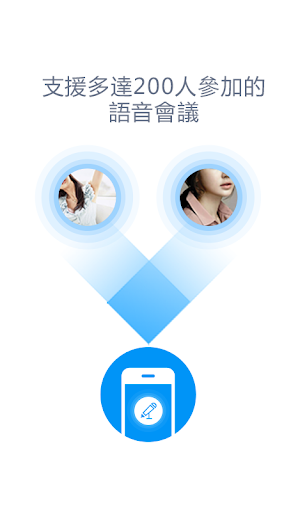 玩免費通訊APP 下載蜂加-全球免費電話、多人語音會議 app不用錢 硬是要APP