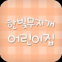 한빛무지개 어린이집 icon