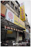 一香麵食店神農分店