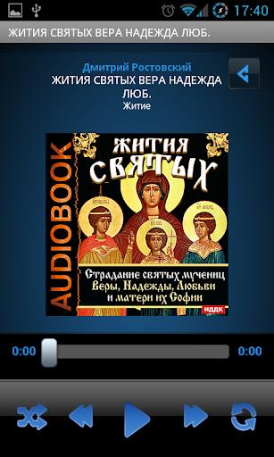 【免費音樂App】Жития Святых Вера Надежда Люб.-APP點子