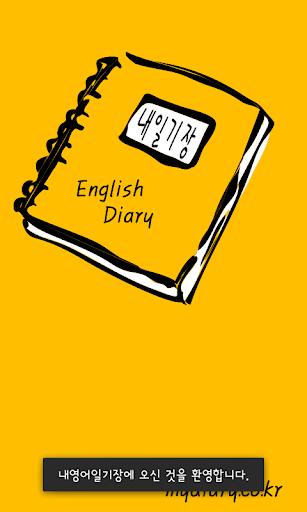 내영어일기장 - MY ENGLISH DIARY