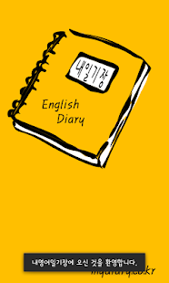 내영어일기장 - MY ENGLISH DIARY- screenshot thumbnail