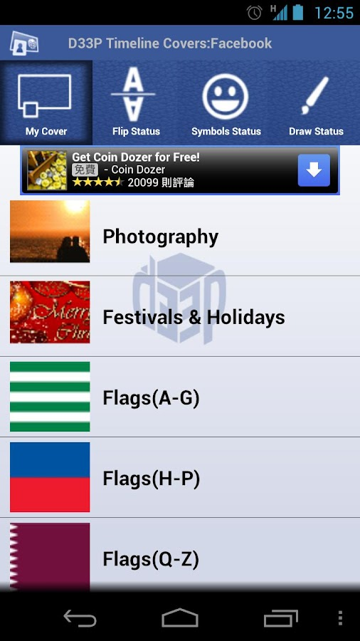 D33P Covers for Facebook: Free - screenshot