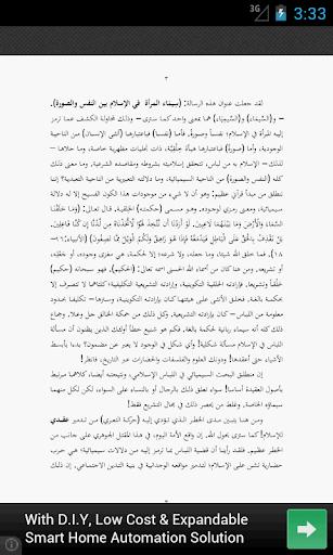 玩書籍App|سيماء المرأة في الإسلام免費|APP試玩