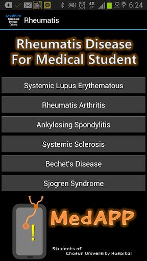 의대생을 위한 류마티스 질환