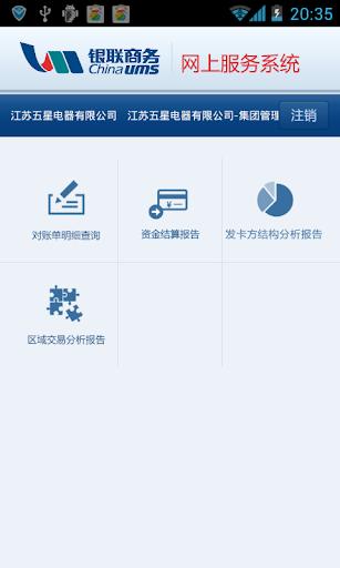 【免費財經App】银联商务掌上网服-APP點子