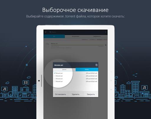 MediaGet - торрент клиент для планшетов на Android