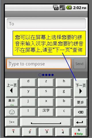 聪明打字- screenshot