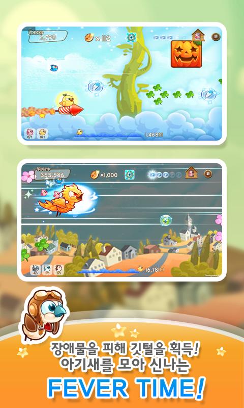 텐버드 for Kakao - screenshot