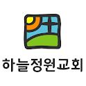 서울하늘정원교회