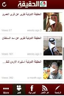 الحقيقة الدولية - screenshot thumbnail