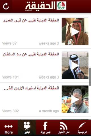 الحقيقة الدولية - screenshot