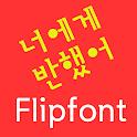 LogLoveyou™ Korean Flipfont icon