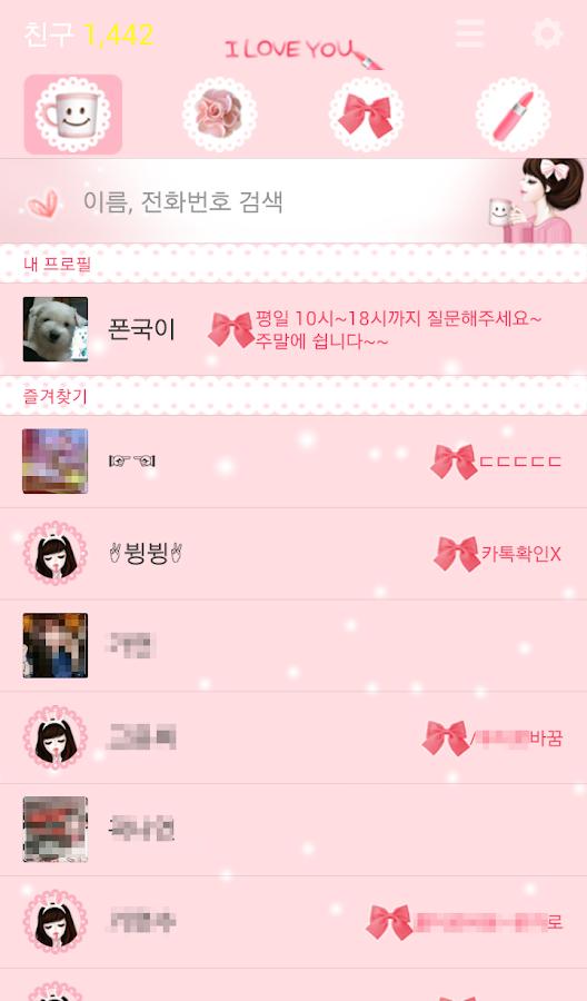 pink snow kakao theme - screenshot