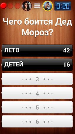 100 к 1 - викторина с друзьями 1.2 screenshot 639176