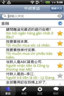 玩書籍App|萊思康中越會話免費|APP試玩