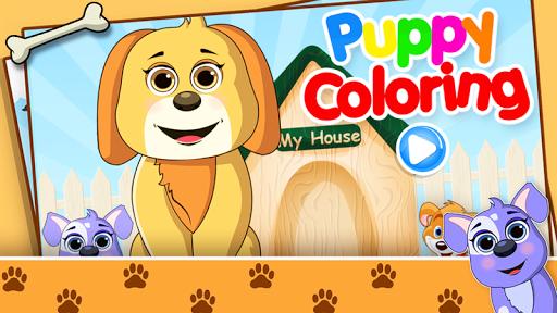 강아지 색칠