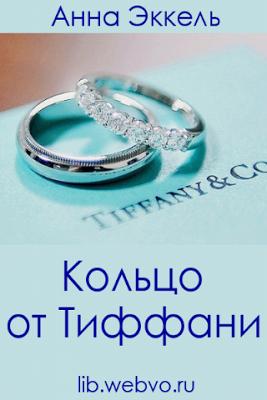 Кольцо от Тиффани - screenshot