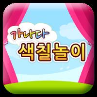 Korean Coloring Book 1.34