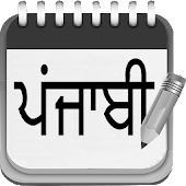 Punjabi Pad(Gurmukhi)