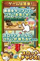 Screenshot of ドリームコイン落とし~ハムノスケの大冒険~ by GMO