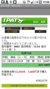 競馬投票マークカード- screenshot thumbnail
