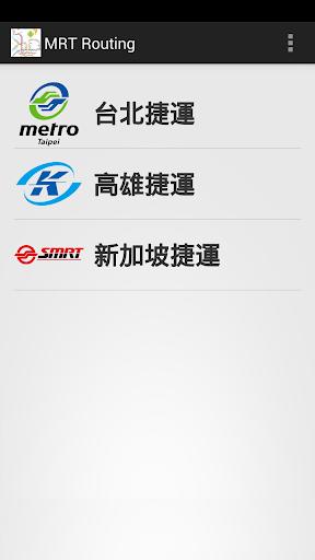 捷運-路線規劃