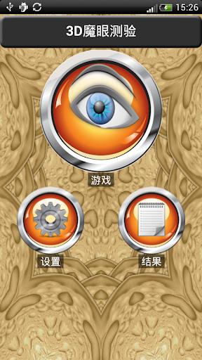 3D魔眼测验