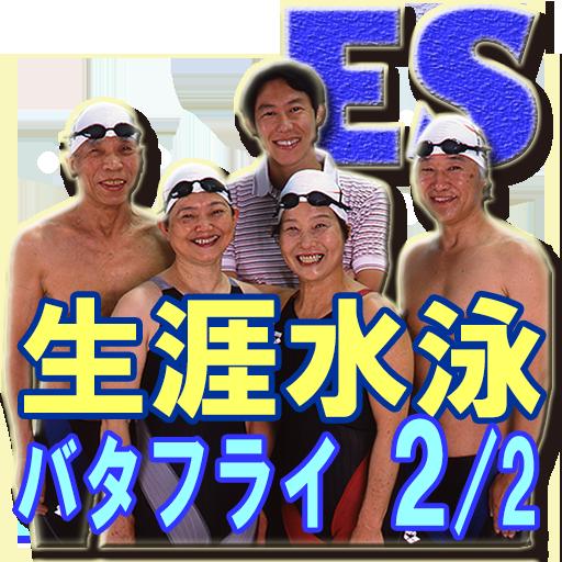 生涯水泳 バタフライ2/2 運動 LOGO-玩APPs