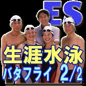Enjoy swimming butterflye2