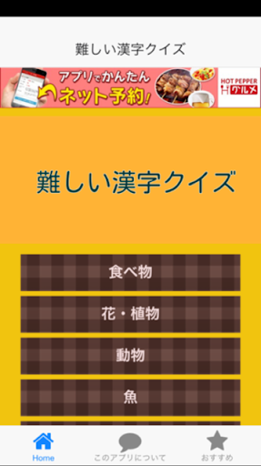 難しい漢字クイズ
